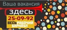 http://barnaul.vs-gazeta.ru/uploads/baners/1478579346_687.png