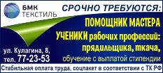 Наиболее часто барнаул работа от прямых работодателей свежие 000 рублей кальсоны