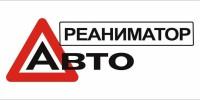 АвтоРеаниматор ИП Бардаков А.Л.