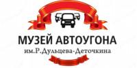 Музей автоугона имени Руслана Дульцева-Деточкина